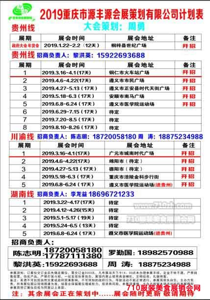 2019贵州和四川新利网址计划表
