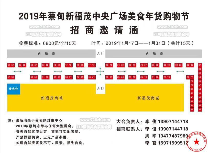 武汉蔡甸区新福茂中央广场展会展位图