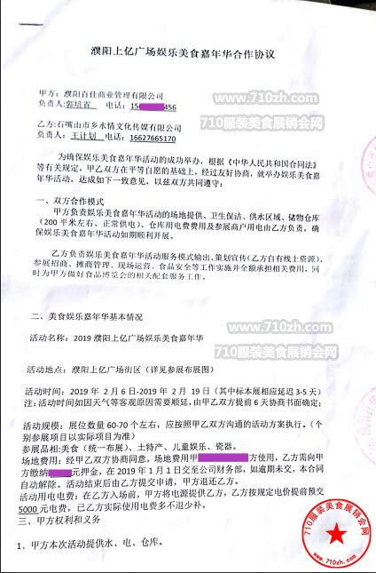 濮阳县上亿广场场地合同