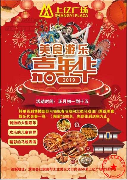 濮阳县美食嘉年华广告