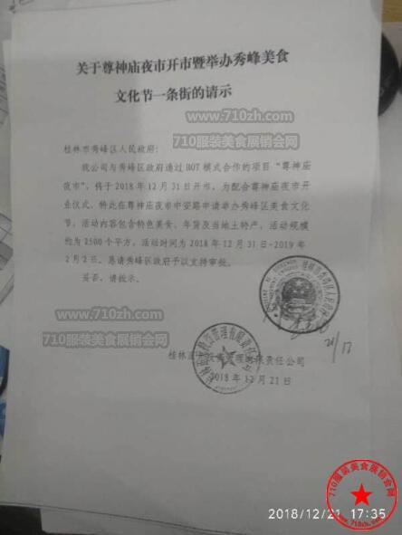 桂林市美食文化节批文