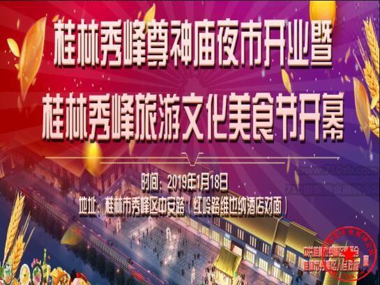 桂林市美食文化节广告