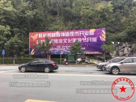 桂林市美食文化节展架广告
