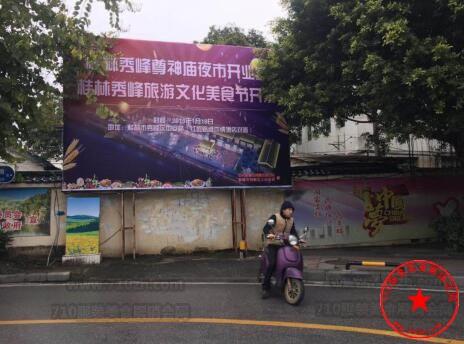 桂林市美食文化节户外广告