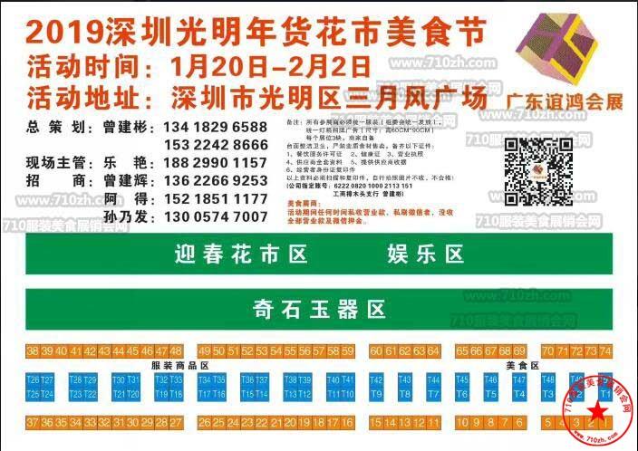 2019深圳市三月风广场迎春花市展位图