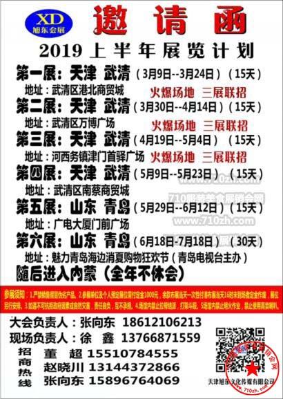2019年天津bwin足球APP下载计划表