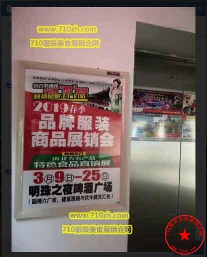 郑州市展会电梯广告