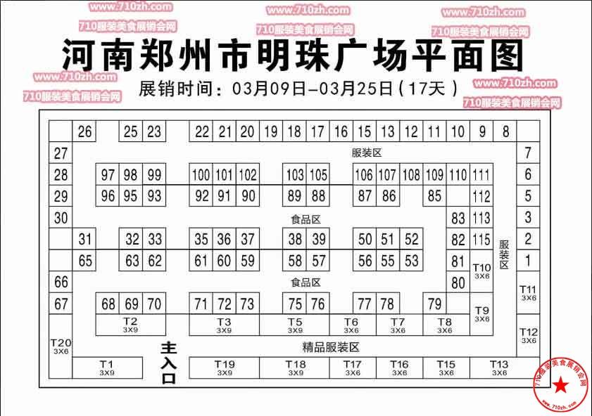 郑州市展会展位图