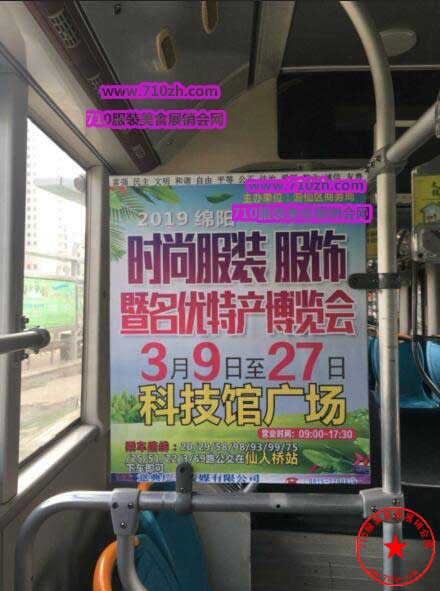 绵阳市博览会公交车广告