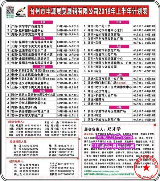 台州市丰源展览展销有限公司计划表