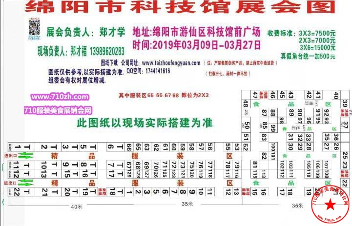 绵阳市博览会新利网址