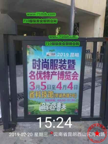 昆明新利网址小区广告