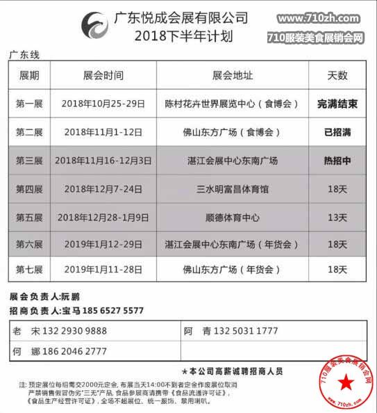 悦成展览计划表