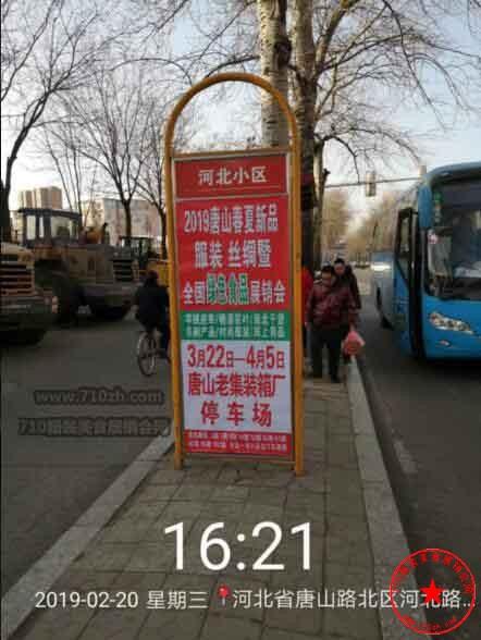 唐山bwin足球APP下载公交车站台广告