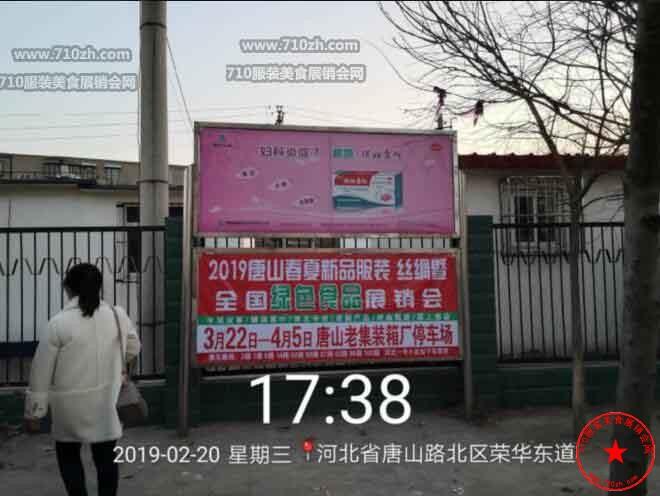 唐山bwin足球APP下载社区广告