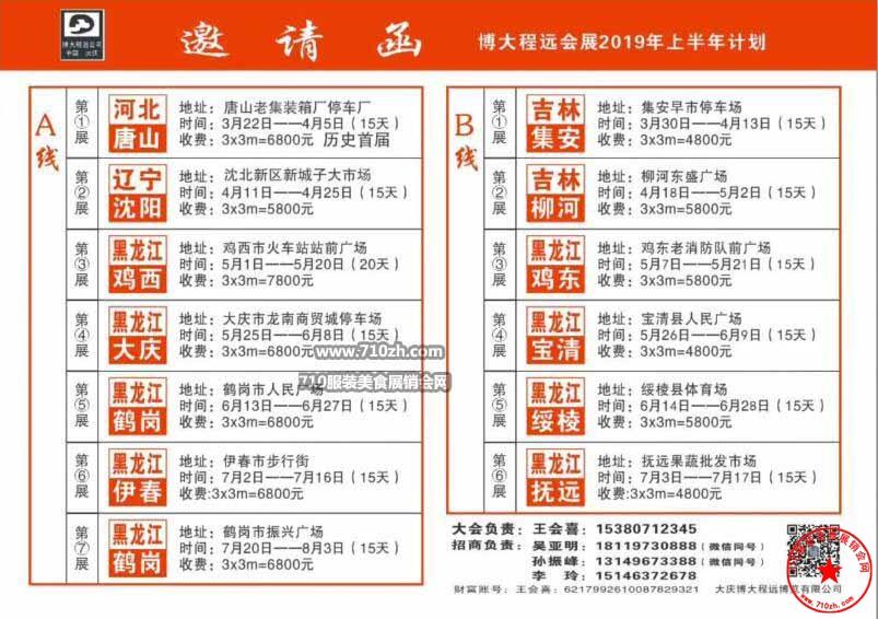 大庆博大程远展览有限公司计划表