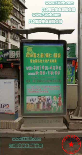铜仁BOB体育官网APP站台广告