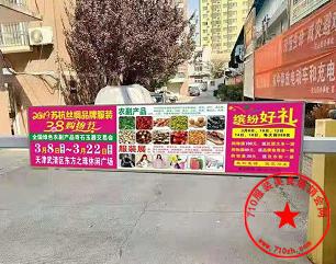 天津展会广告