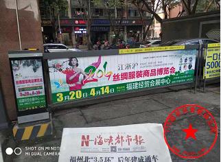 福州展会宣传广告