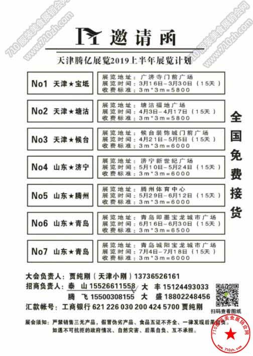 天津腾亿展览计划表
