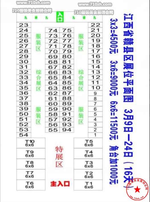 赣县BOB体育官网APP展位图