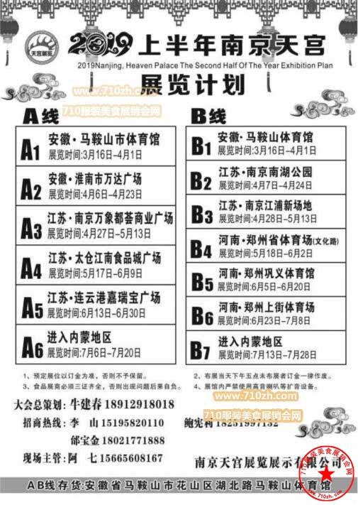 南京天宫展览展示有限公司计划表