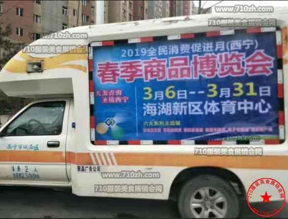 宣传车广告
