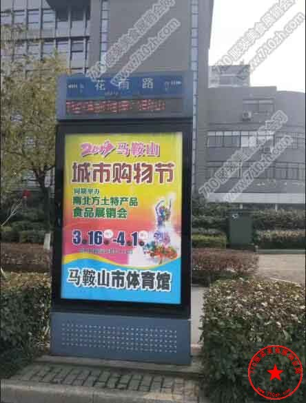 小区站牌广告