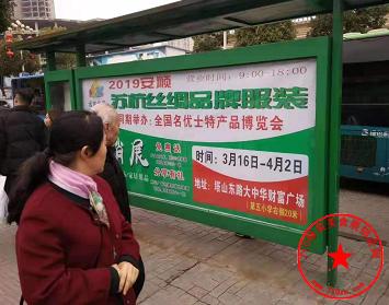 公交站广告