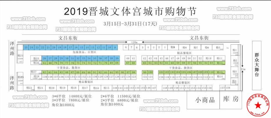 晋城市文体宫展位图