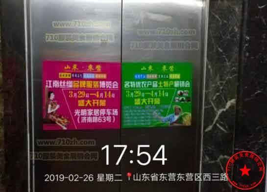 电梯贴纸广告