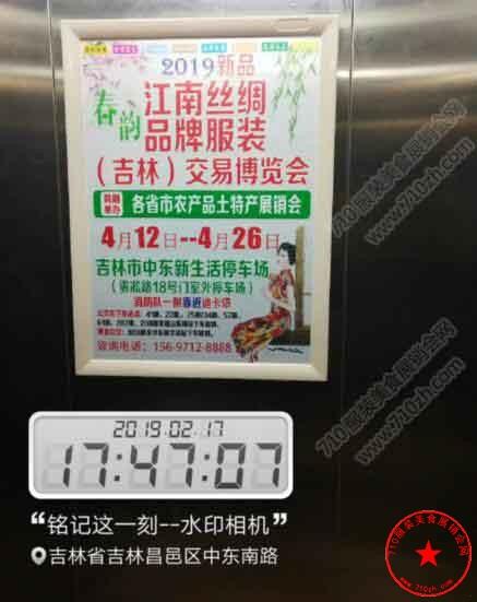 电梯广告牌