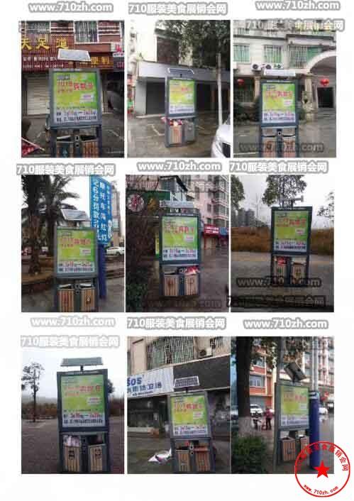果皮箱站牌广告