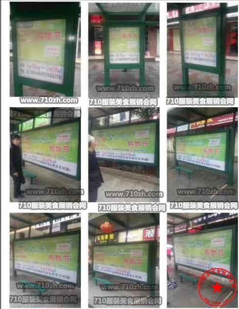 公交站站牌广告