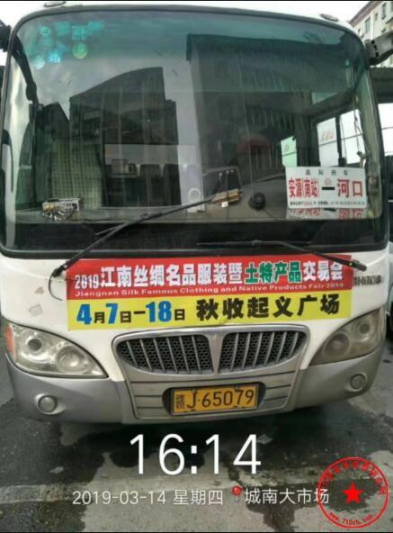 公交车车头广告