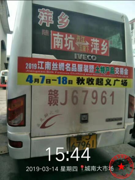 公交车车尾广告
