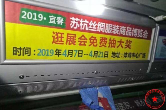 公交车车内广告