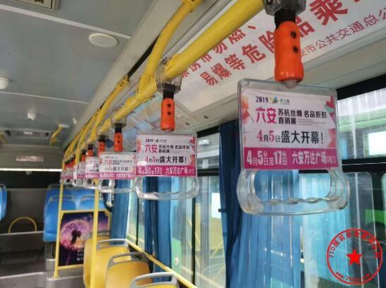 公交车拉手广告