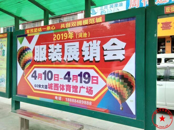 公交车站台广告牌