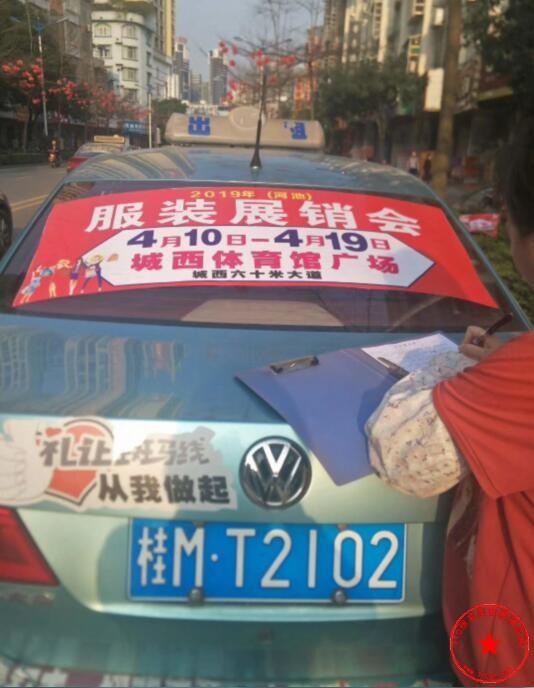 出租车车贴广告