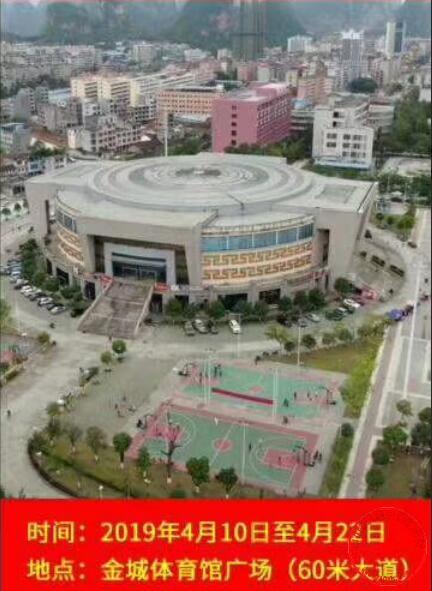 河池市体育馆广场