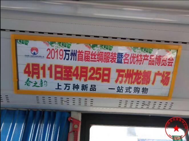 公交车车牌广告