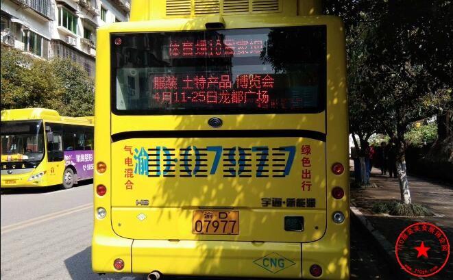 公交车游字广告