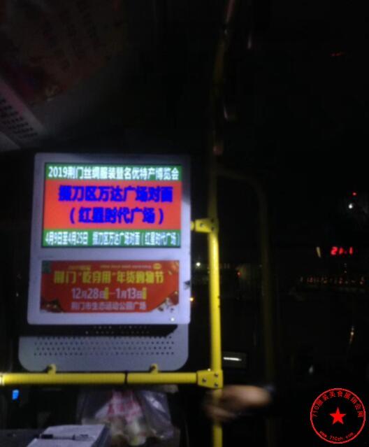 公交车车内广告牌