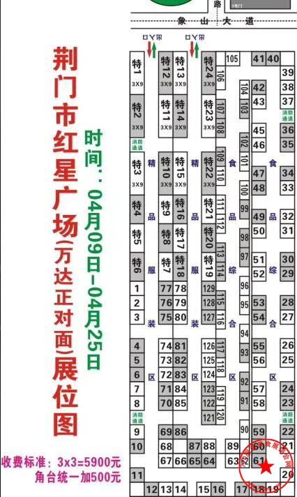 荆门红星广场展位图