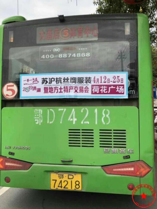 公交车车贴广告