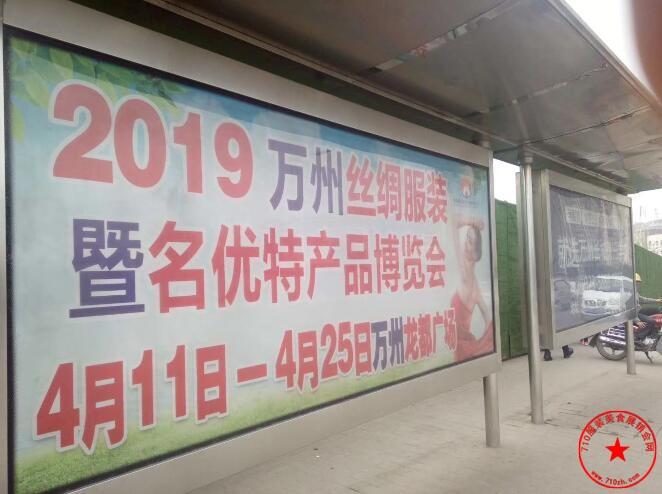 公交车站牌广告