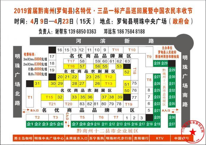 罗甸县明珠中央广场展位图
