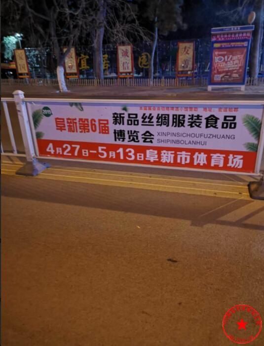 防护栏广告