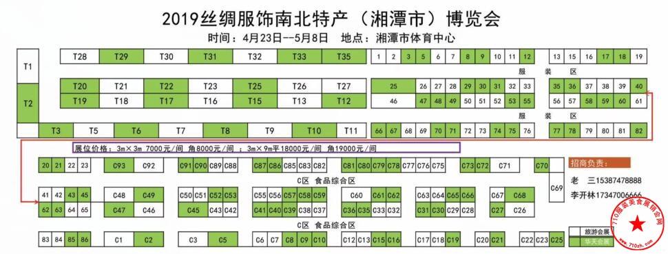 湘潭市体育中心展位图